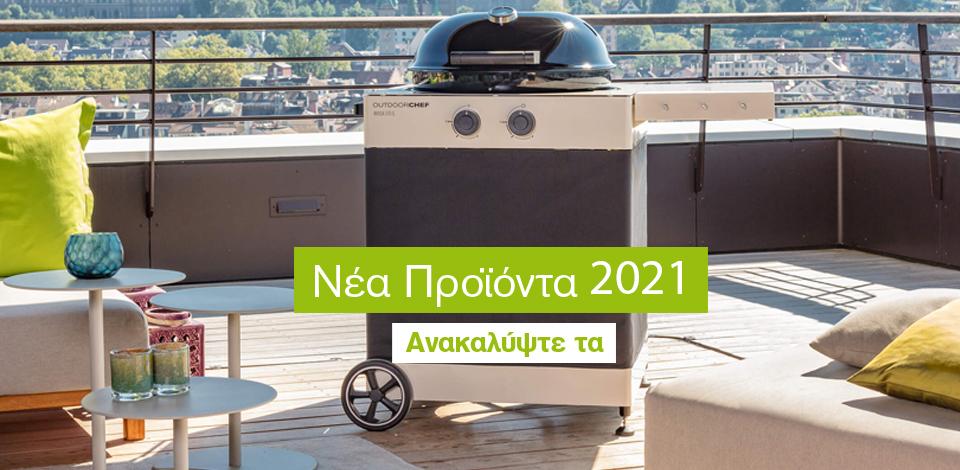 nea-proionta-2021